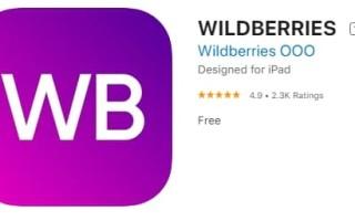 Мобильное приложение Wildberries для телефонов и ПК