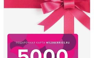 Как получить и подарить сертификат Wildberries