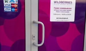 Срок хранения товара на Wildberries