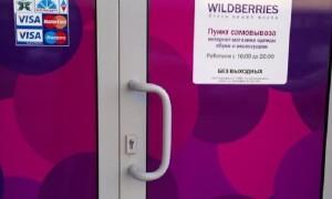 Срок хранения товара на Wildberries