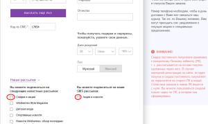 Как отписаться от рассылки Wildberries и убрать уведомления на почту или телефон