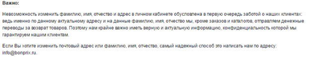 ответ администрации каталога бонприкс по поводу изменния адреса проживания