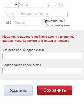 скриншот изменение адреса доставки в бонприкс