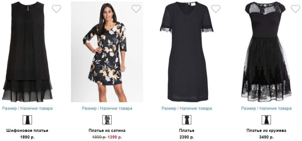 Фото 2 черных вечерних платьев Бонприкс