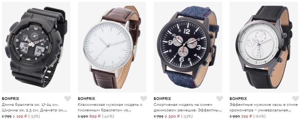 Магазин мужских часов Бонприкс