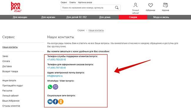 Контакты Бонприкс на официальном-сайте
