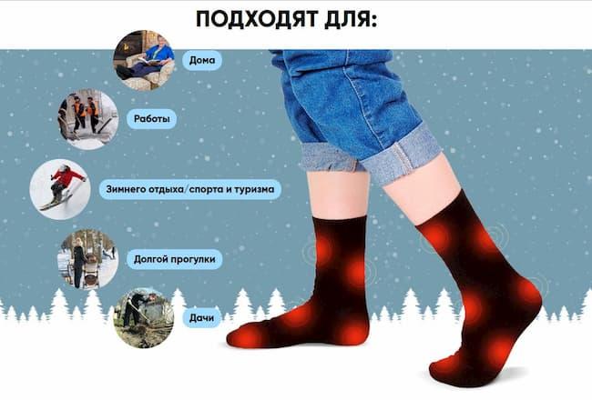 Для кого подходят носки Аляска