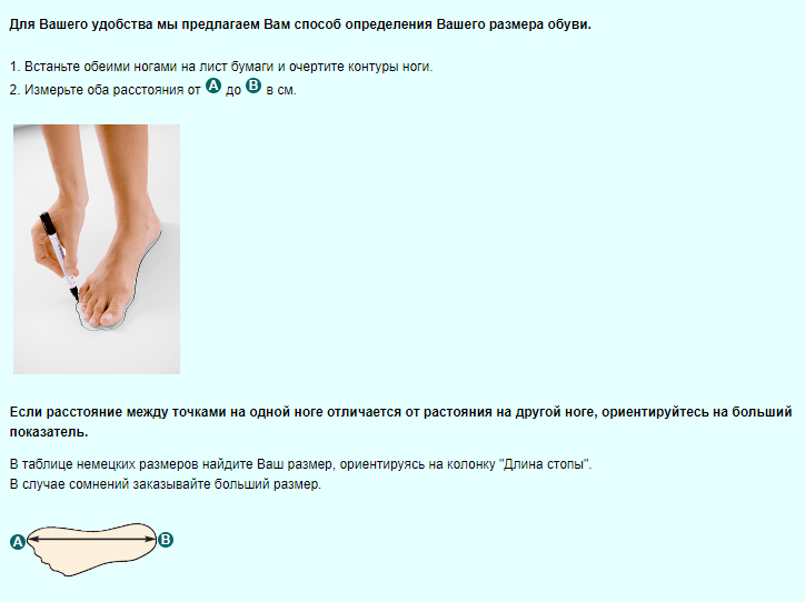 Как узнать размер обуви Бонприкс