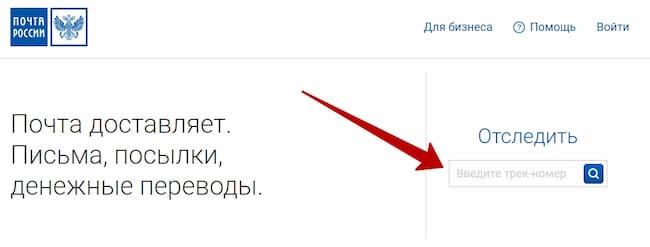 Отследить бонприкс через почту России