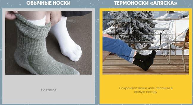 Сравнение обычных носков и термоносков Alaska