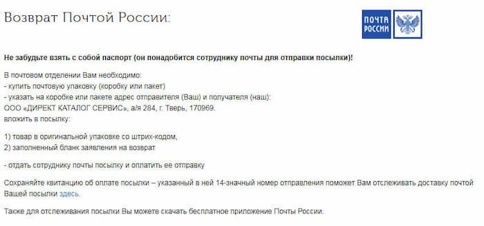 Возврат Бонприкс по Почте России