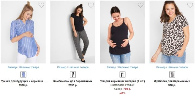 Блузки bonprix для беременных