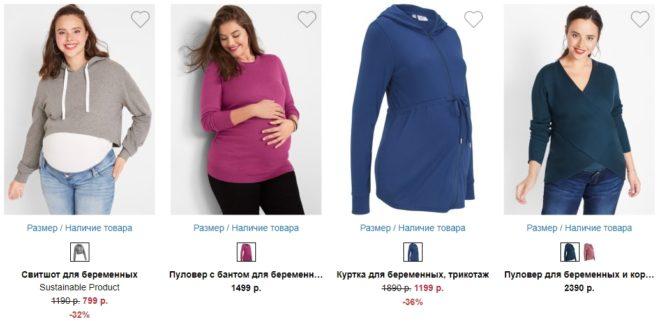 Кофты бонприкс для беременных