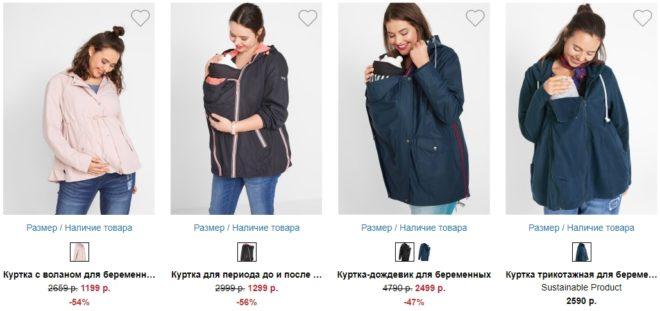 Куртки бонприкс для беременных
