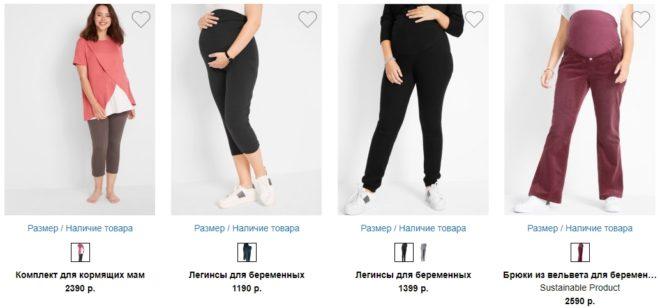Легинсы bonprix для беременных
