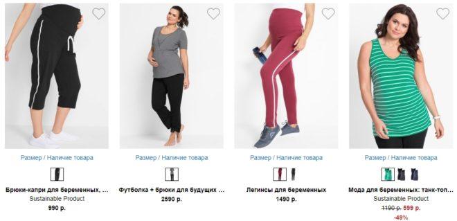 Одежда для беременных bonprix для занятий спортом