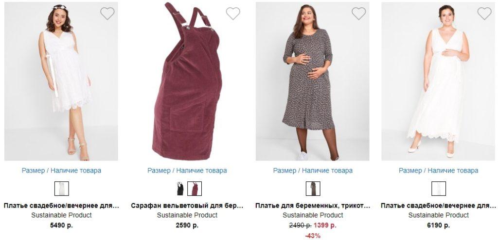 Платья Бонприкс для беременных