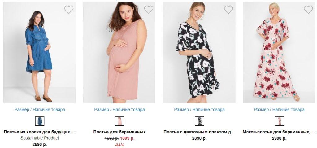 Платья Bonprix для беременных