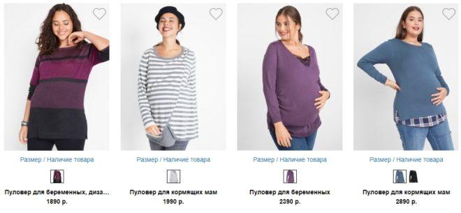 Пуловеры бонприкс для кормящих мам