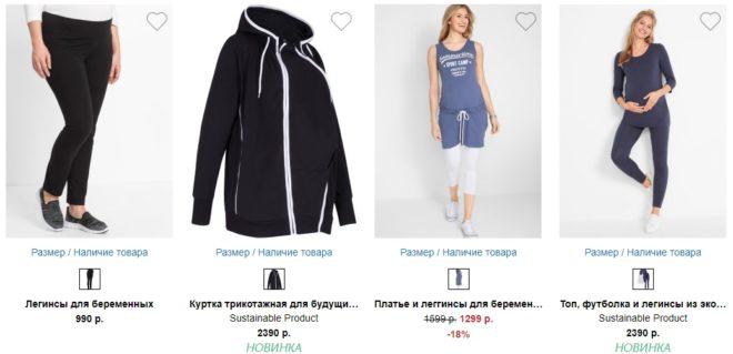 Спортивная одежда бонприкс для беременных