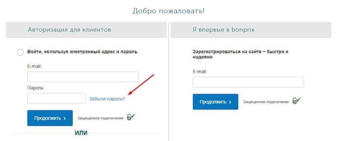 Восстановление пароля Бонприкс