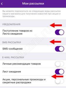 Как отключить уведомления в мобильном приложении Wildberries