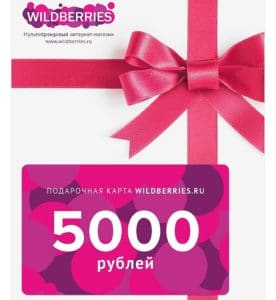 Подарочный сертификат Вайлдберриз