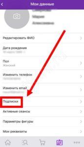 Подписки в мобильном приложении Вайлдберриз
