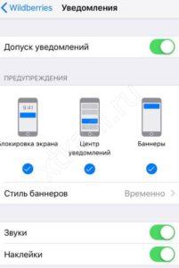 Последний шал в отказе от мобильных уведомлений Вайлдберриз