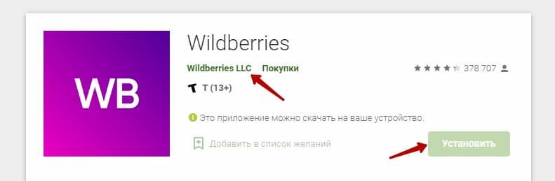 Инструкция как скачать приложение Вайлдберриз на Андроид