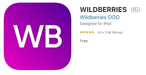 Загрузка приложения Wildberries для iPhone